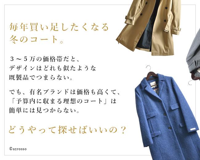 毎年買い足したくなる冬のコート。どうやって探せばいいの?
