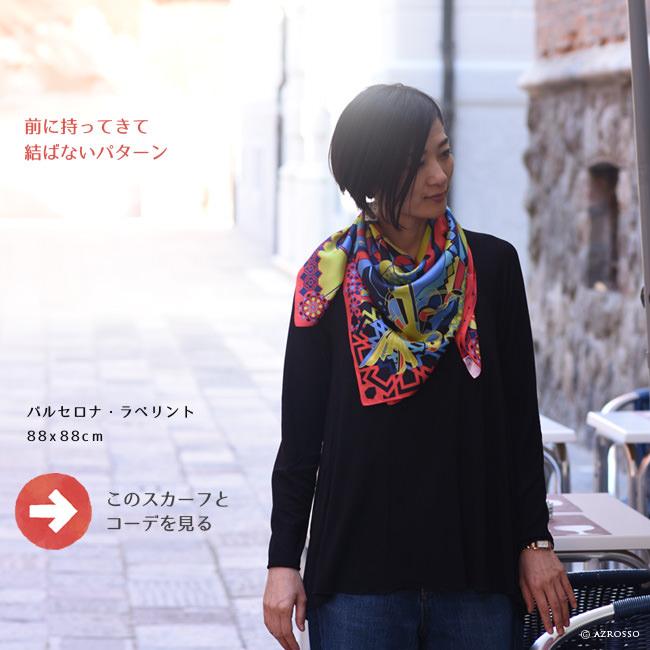 横浜スカーフ:バルセロナ・ラベリント 88×88cmのページへ