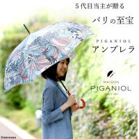フランスブランド ピガニオル 高級インポートの雨傘 PIGANIOL