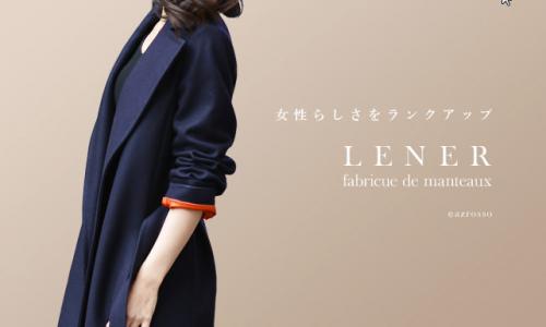 フランスブランド「LENER(レネール/レネル)の冬のコート30代 40代 50代~の女性に