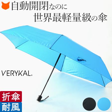 アンベル ベリカル 超軽量の自動開閉傘 折りたたみ
