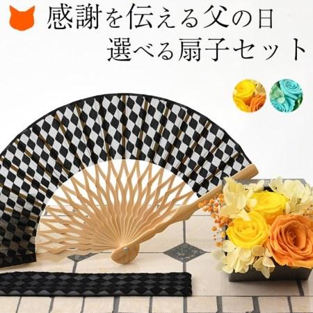 父の日ギフトプレゼント|小さめ扇子×お花