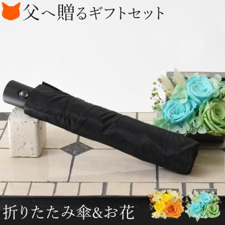 父の日ギフトプレゼント|世界最軽量クラスの自動開閉傘×お花