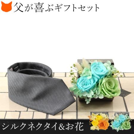 父の日ギフトプレゼント|シルクネクタイ×お花
