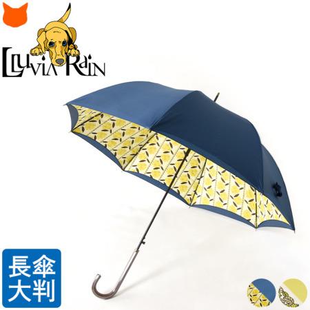 晴雨兼用雨傘 長傘タイプ 北欧柄