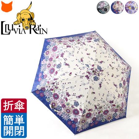 花柄の晴雨兼用折りたたみ傘 ルビアレイン