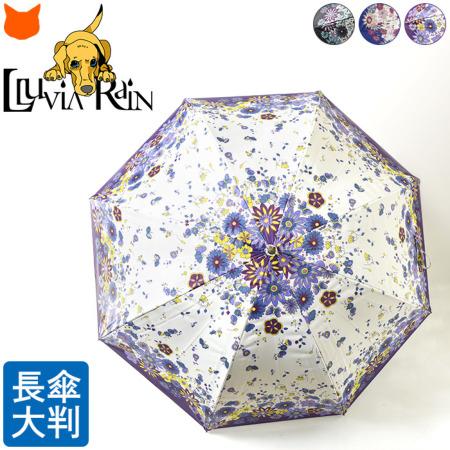 8本骨 花柄の晴雨兼用長傘 ルビアレイン