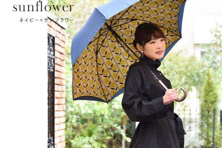 雨傘ブルー