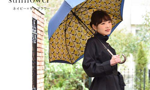 ルビアンレイン長傘