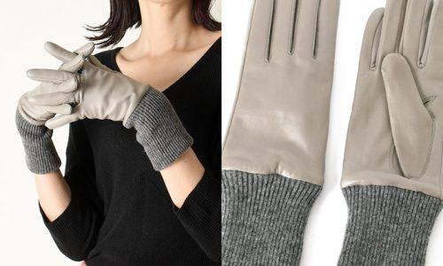 長めのニットカフスが手首から寒さを防ぐレザーグローブ