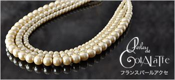 Perles de Cotalatte パールドコタラッテ フランス製パールアクセサリー