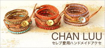CHAN LUU チャンルー セレブ愛用ハンドメイドアクセサリー
