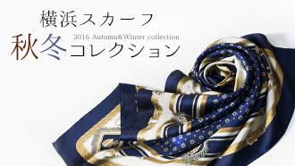 2016年秋冬スカーフコレクション