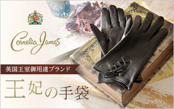 英国王室御用達コーネリアジェームス【Cornelia James】レースアップレザー手袋
