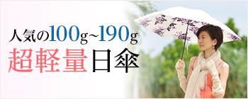 人気の100〜190g!超軽量日傘