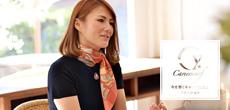 Vol.3 鹿野敬子さん「人々が笑顔になる。驚きと感動をつくる アート家具×.Yスカーフ」