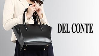 DELCONTE デルコンテ