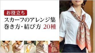 0078328fa5ff スカーフの巻き方・結び方&スカーフリングの使い方27種|スカーフ通販の ...