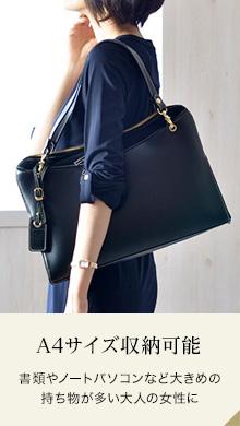 A4サイズ収納可 鞄・バッグ