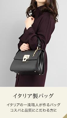 イタリア製 鞄・バッグ