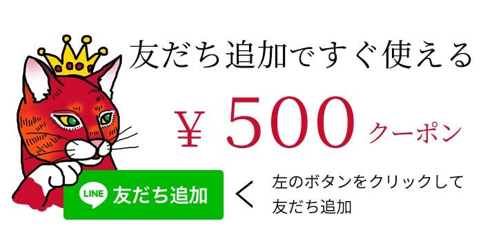 ライン友だち追加で500円クーポン