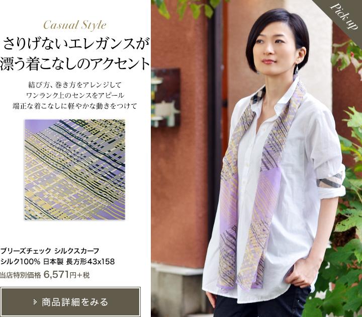 ブリーズチェック シフォン 横浜スカーフ 長方形 ストール 43x158 幾何学柄シルク100% 日本製 シルクスカーフ 制服 スーツ ジャケット バッグ 帽子 ベルト 敬老の日 母の日 誕生日 プレゼント