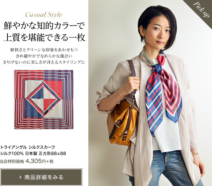 シルク スカーフ サテン 日本製 88x88 大判 正方形 トライアングル 幾何学柄 シルク100% ブランド バッグ 帽子 ベルト 横浜スカーフ プレゼント 女性 上司 部下 誕生日 かっこいい