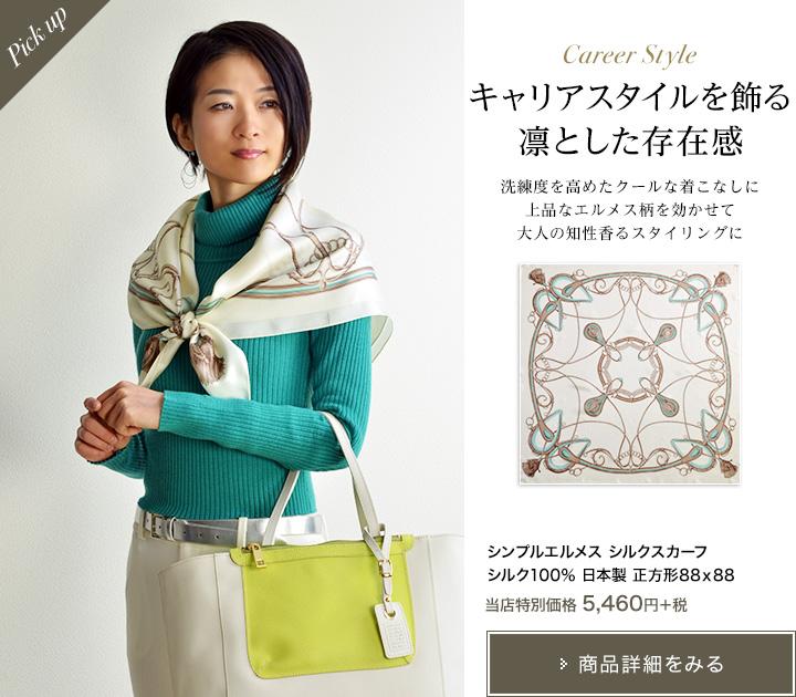 シンプルエルメス シルク スカーフ ツイル 日本製 88x88 大判 正方形 エルメス 柄シルク100% ブランド バッグ 帽子 ベルト 横浜スカーフ プレゼント 母 母の日 敬老の日 女性 誕生日 義母 義理の母