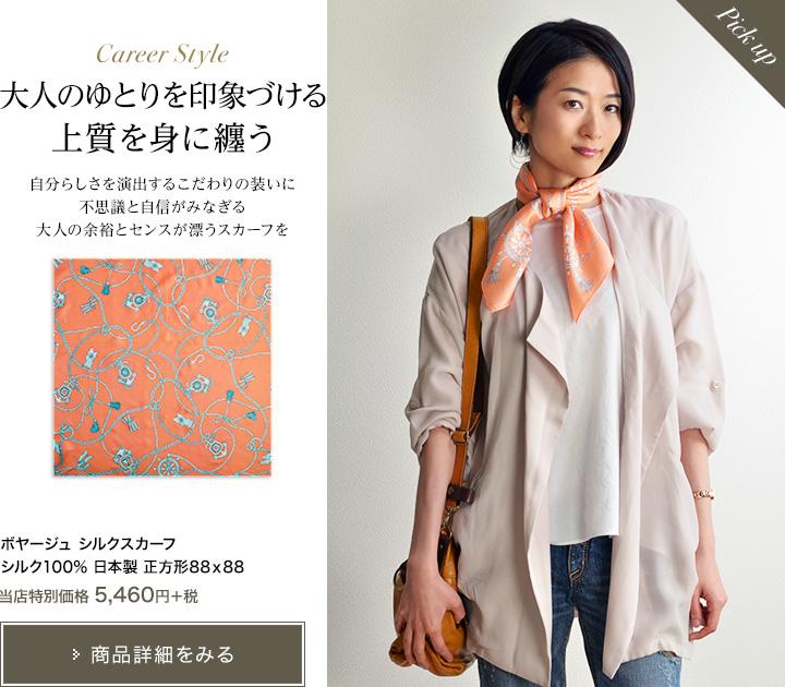 シルク スカーフ ツイル 日本製 88x88 大判 正方形 ボヤージュシルク100% スカーフ ブランド バッグ 帽子 ベルト 横浜 スカーフ プレゼント 母 母の日 敬老の日 女性 誕生日 義母 義理の母 送料無料