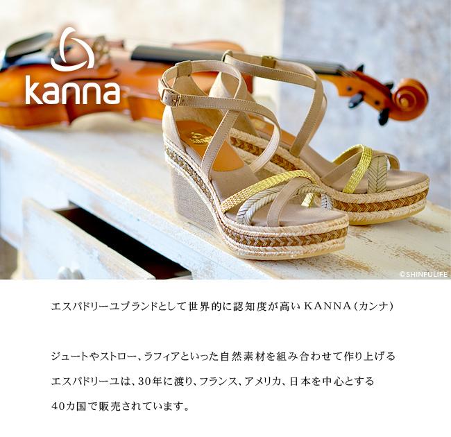エスパドリーユブランドとして世界的に認知度が高いKANNA(カンナ)。ジュートやストロー、ラフィアといった自然素材を組み合わせて作り上げるエスパドリーユは、30年に渡り、フランス、アメリカ、日本を中心とする40カ国で販売されています。