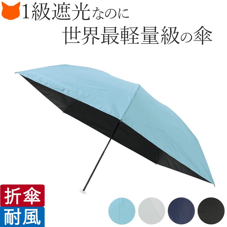 超軽量のワンタッチ自動開閉傘|verykal ベリカル