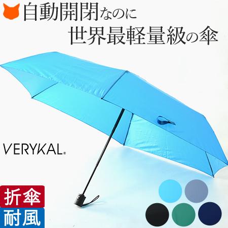 アンベル 折りたたみ傘 折り畳み傘 自動開閉 傘 軽量 レディース コンパクト 超軽量 ワンタッチ