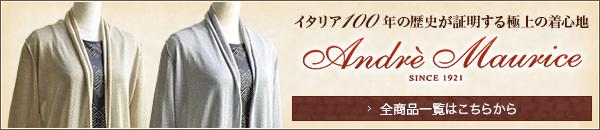 Andre Maurice-アンドレ マウリーチェ- のニット一覧はコチラ