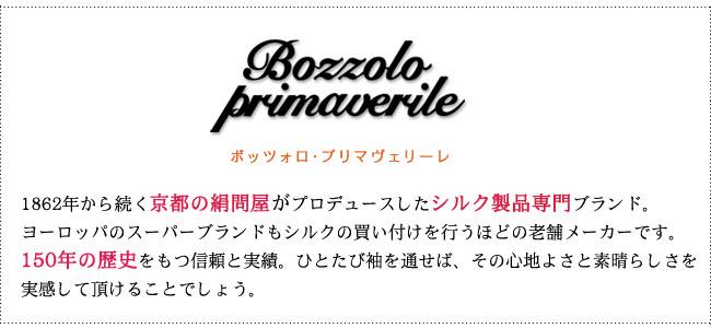 Bozzolo primaverile-ボッツォロ プリマヴェリーレ- 1862年から続く京都の絹問屋がプロデュースしたシルク製品専門ブランド。ヨーロッパのスーパーブランドもシルクの買い付けを行うほどの老舗メーカーです。150年の歴史をもつ信頼と実績。ひとたび袖を通せば、その心地よさと素晴らしさを実感して頂けることでしょう。