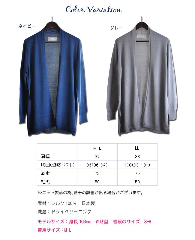 カーディガン シルク100% 日本製 ロングカーディガン レディース 薄手 ロング丈 長袖 ブルー グレー M L LL 大きいサイズ 秋 春 ホールガーメント カラーバリエーション