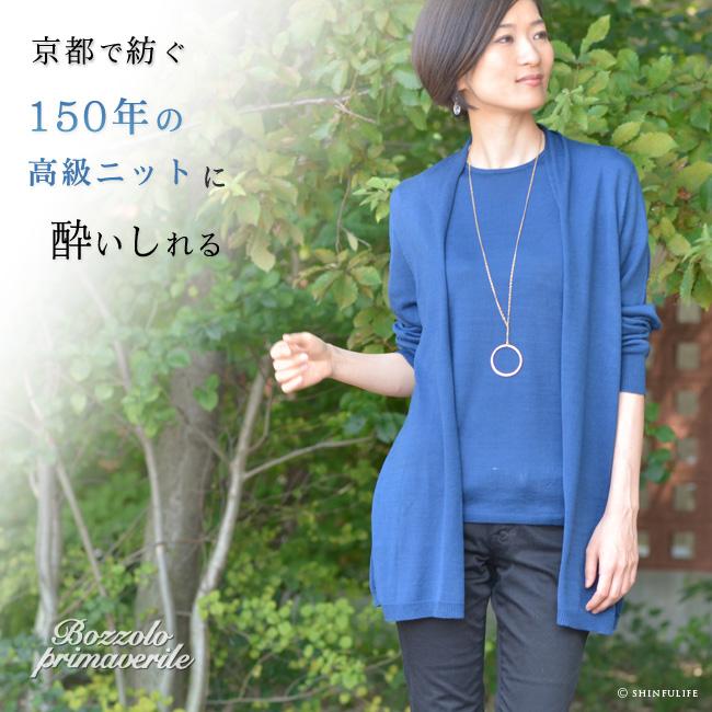 カーディガン シルク100% 日本製 ロングカーディガン レディース 薄手 ロング丈 長袖 ブルー グレー M L LL 大きいサイズ 秋 春 ホールガーメント