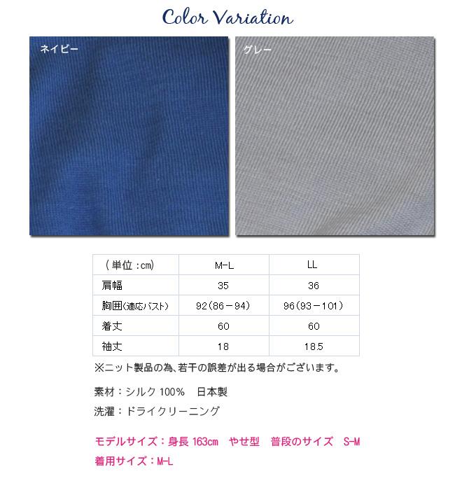 半袖 ニット シルク100% トップス 日本製 ニット トップス レディース シルク 半袖 ブルー グレー M L LL 大きいサイズ プルオーバー 秋 春 ホールガーメント 送料無料 カラーバリエーション