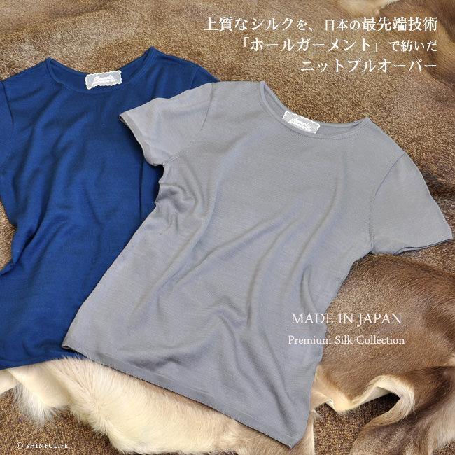 上質なシルクを、日本の最先端技術「ホールガーメント」で紡いだニットプルオーバー