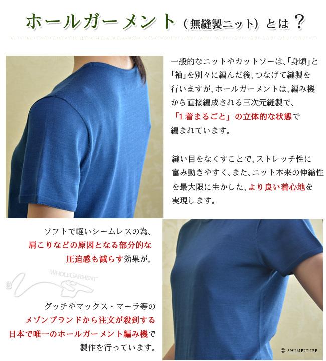 一般的なニットやカットソーは、「身頃」と「袖」を別々に編んだ後、つなげて縫製を行いますが、ホールガーメントは、編み機から直接編成される三次元縫製で、「1着まるごと」の立体的な状態で編まれています。縫い目をなくすことで、ストレッチ性に富み動きやすく、また、ニット本来の伸縮性を最大限に生かした、より良い着心地を実現します。