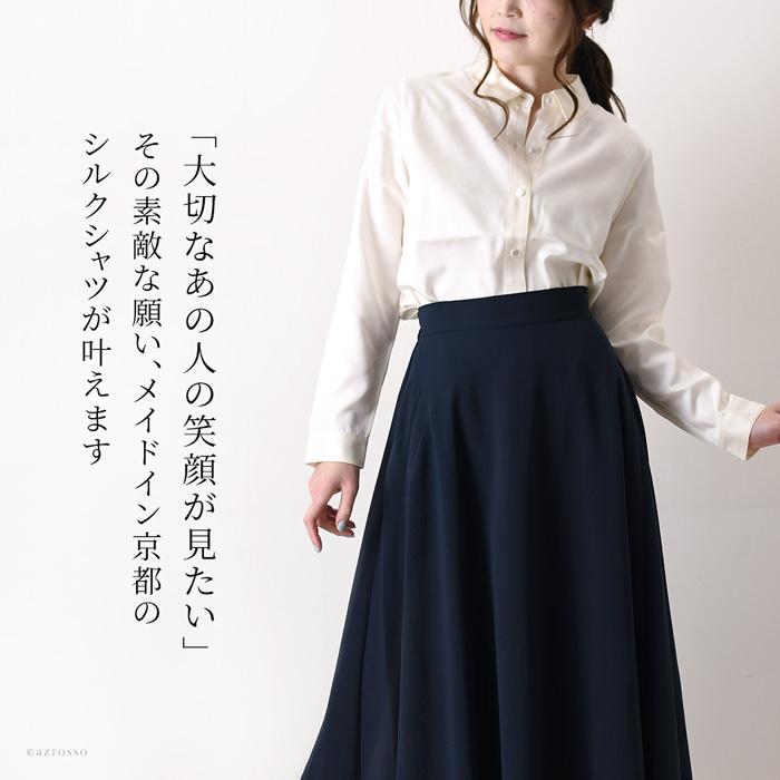 京都松村のシルクコットンシャツ 日本製 ロング丈 大きめ 誕生日や記念日 母の日 プレゼントにおすすめ