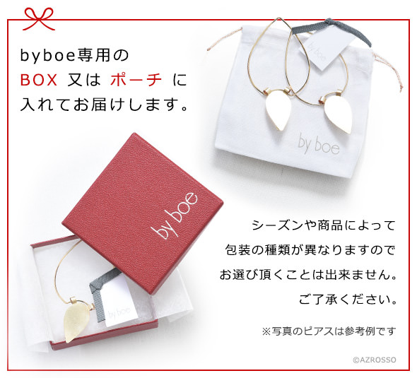 バイボー(by boe)ルクスループ・ピアス・ジュエリーBOX