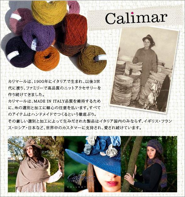 イタリア製ニットブランドcarimar(カリマール)ブランド紹介