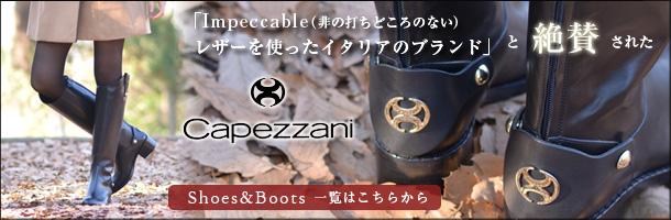 Capezzani(カペッツアーニ)の靴一覧はこちら