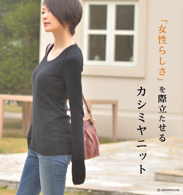 カシミヤ100%をどうせ着るなら、他人と同じデザインじゃつまらない。カシュビアンコ【Cashbianco】カシミヤ/カシミアセーター/ちくちくしない/カシミヤセーター/ニット/ロング丈/ロング/ブランド/丸首/通販/レディース/ブラウン/グレー/ベージュ/