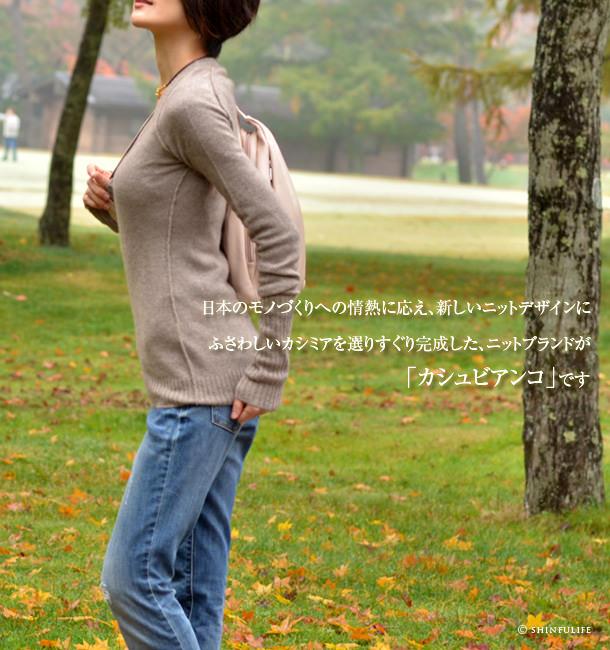 日本のモノづくりへの情熱に応え、新しいニットデザインにふさわしいカシミアを選りすぐり完成した、ニットブランドが「カシュビアンコ」です
