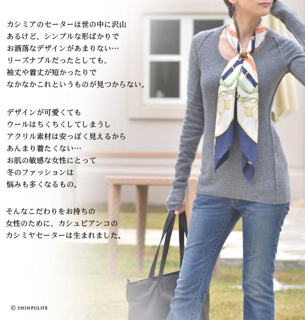 カシミアのセーターは世の中に沢山あるけど、シンプルな形ばかりでお洒落なデザインがあまりない…リーズナブルだったとしても、袖丈や着丈が短かったりでなかなかこれというものが見つからない。そんなこだわりをお持ちの女性のために、カシュビアンコのカシミヤセーターは生まれました。