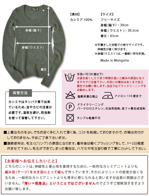カシミヤ100%をどうせ着るなら、他人と同じデザインじゃつまらない。カシュビアンコ【Cashbianco】カシミヤ/カシミアセーター/ちくちくしない/カシミヤセーター/ニット/ロング丈/ロング/ブランド/丸首/通販/レディース/ブラウン/グレー/ベージュ/ サイズ、詳細