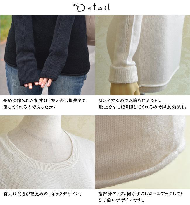 長めに作られた袖丈は、寒い冬も指先まで覆ってくれるのであったか。ロング丈なのでお腹も冷えない。股上をすっぽり隠してくれるので脚長効果も。首元は開きが控えめのUネックデザイン。