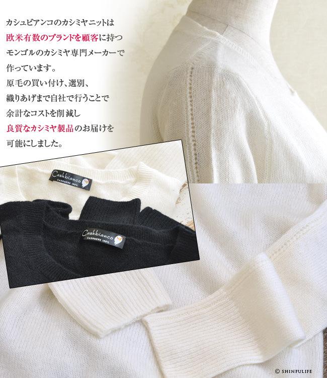 カシュビアンコのニカシミヤニットは欧米有数のブランドを顧客に持つモンゴルのカシミヤ専門メーカーで作っています。原毛の買い付け、選別、織りあげまで自社で行うことで余計なコストを削減し良質なカシミヤ製品のお届けを可能にしました。