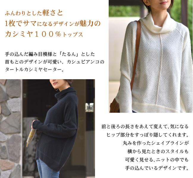 ふんわりとした軽さと1枚でサマになるデザインが魅力のカシミヤ100%タートルネックセータートップス。